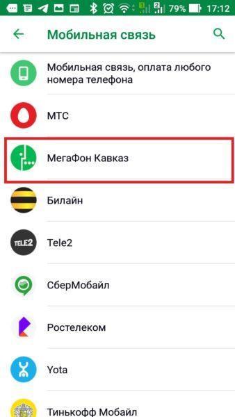 Пополнение баланса Мегафон через мобильное приложение