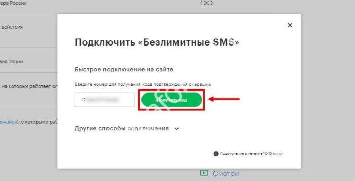 bezlimitnie-sms-3.jpg