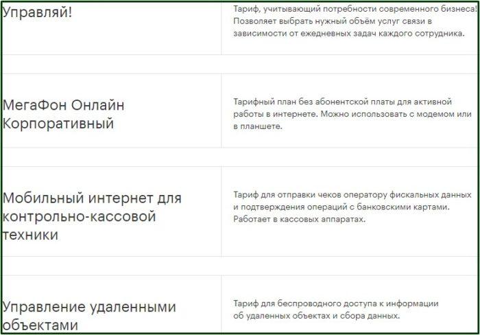 biznes-tarify-1.jpg