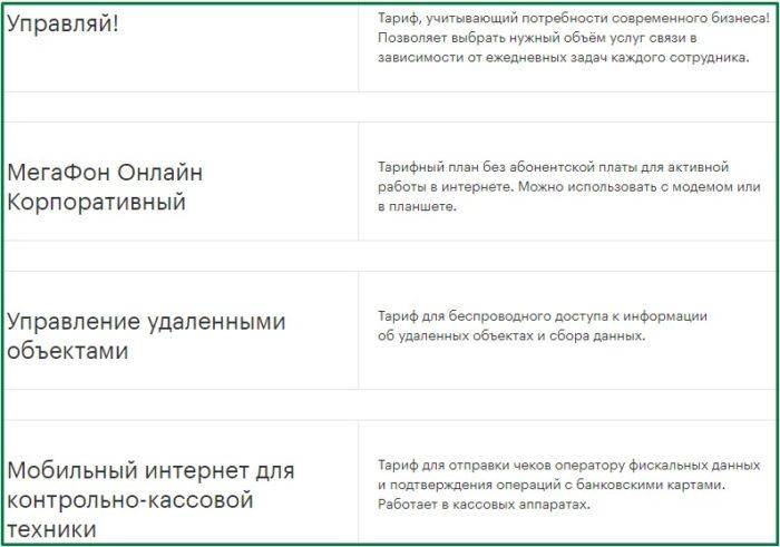 biznes-tarify-2.jpg
