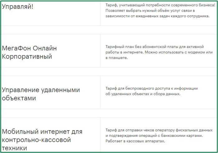 biznes-tarify-8.jpg
