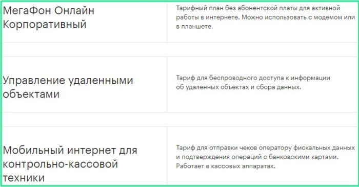 biznes-tarify-v-ivanovo.jpg