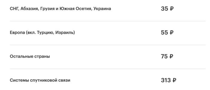 bolshe-obshhenija-megafon.png