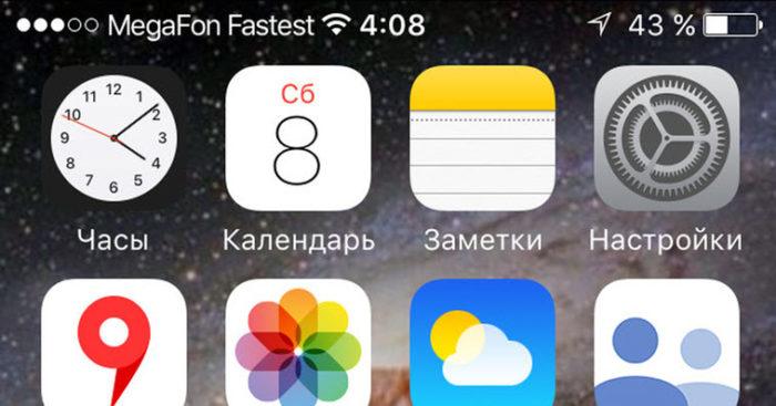 chto-znachit-nadpis-pravee-operatora-fastest-megafon-fastest-3.jpg