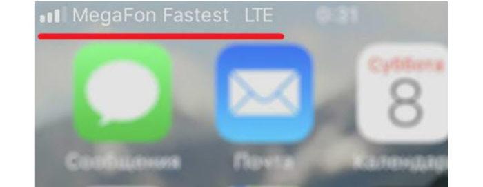 chto-znachit-nadpis-pravee-operatora-fastest-megafon-fastest.jpg