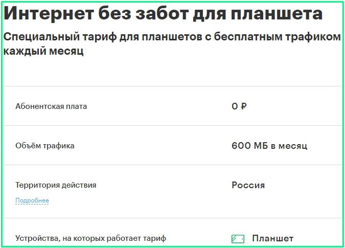 dlya-plansheta-5.jpg