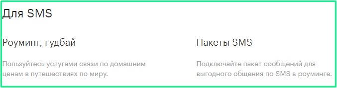 dlya-sms.jpg