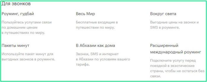 dlya-zvonkov.jpg