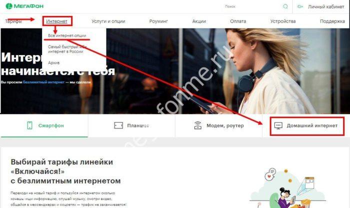 domashnii-internet-4.jpg