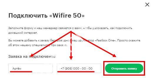 domashnii-internet-6.jpg