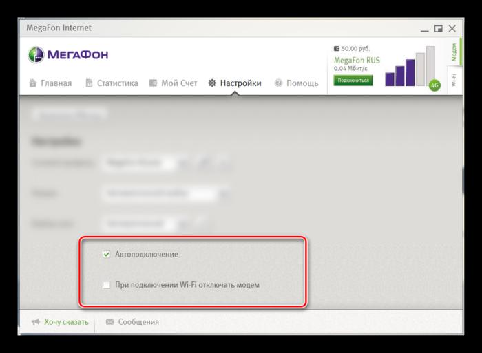 Dopolnitelnyie-funktsii-v-Megafon-Internet.png