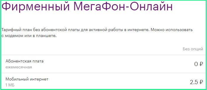firmennyj-megafon-onlajn-1.jpg
