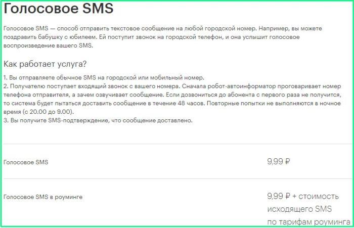 golosovoe-sms.jpg