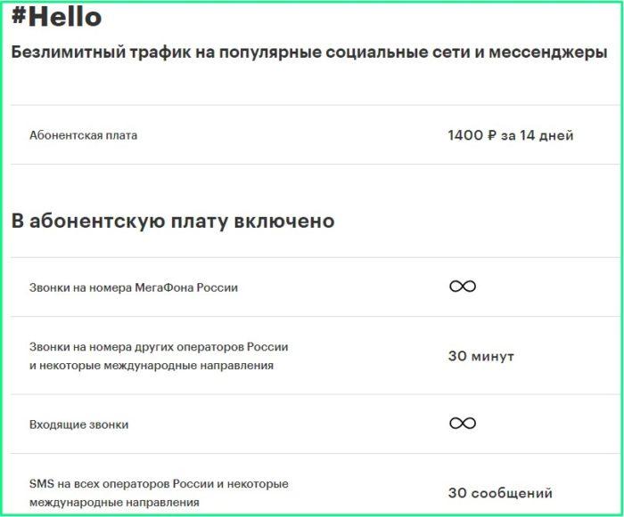 hellou-2.jpg