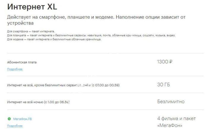 internet-xl-1.jpg