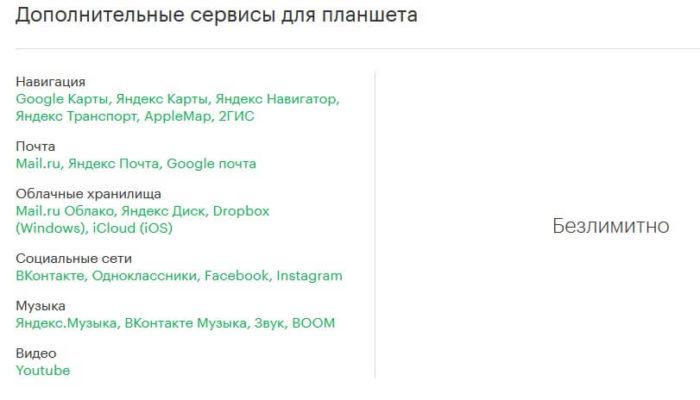 internet-xl-megafon.jpg