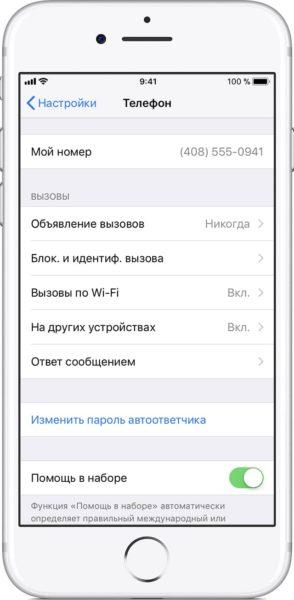 ios11-iphone7-settings-phone.jpg