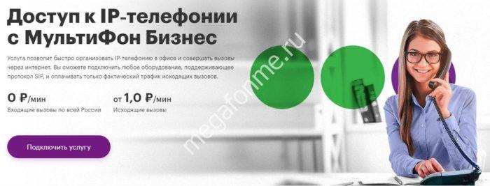 ip-telefoniya-1.jpg