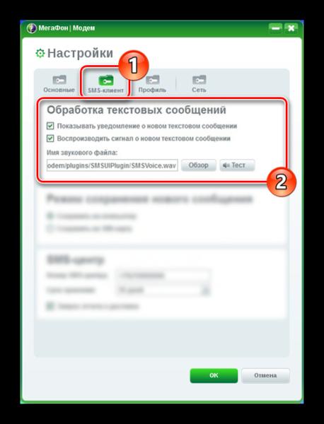 Izmenenie-SMS-uvedomleniy-v-MegaFon-Modem.png