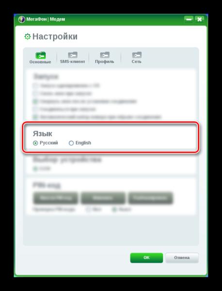 Izmenenie-yazyika-interfeysa-v-MegaFon-Modem.png