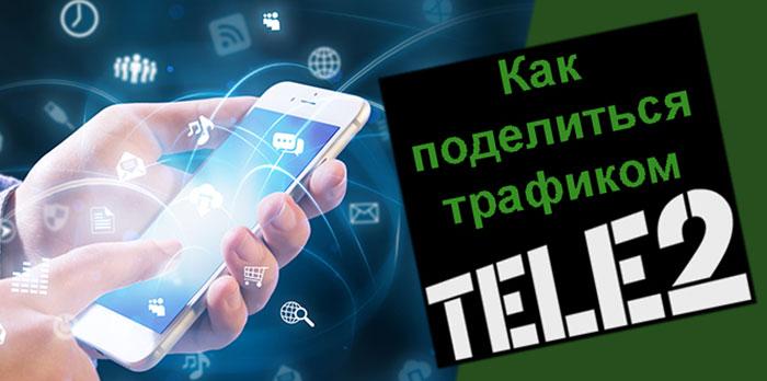 kak-podelitsya-trafikom-na-tele2.jpg