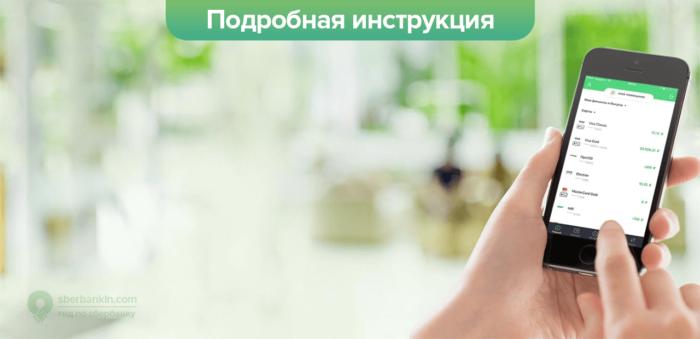 kak-popolnit-balans-mobilnogo-telefona-v-obmen-na-bonysy-spasibo-ot-sberbank.png