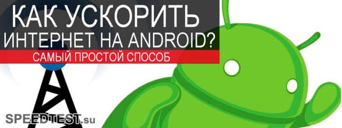 kak-povyisit-skorost-interneta-na-androide.jpg