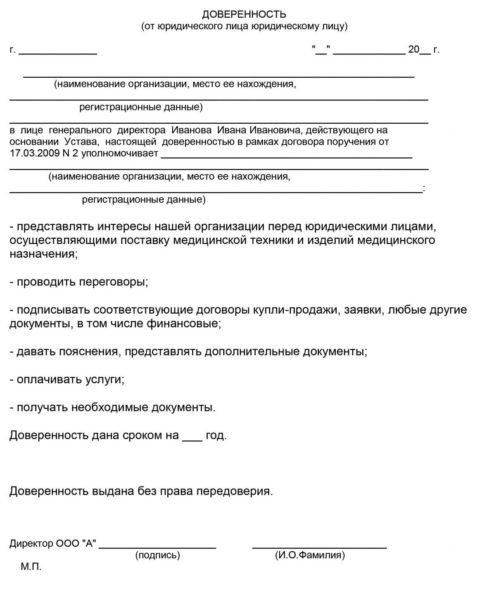 Kak-pravilno-oformit-doverennost-dlya-yurlits-v-Megafon-e1584368144189.jpg