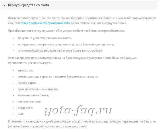 Kak_Perevesti_dengi_Yota.jpg