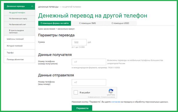 Kak_perevodit_dengi_s_Megafona_na_Tele2_cherez_oficialnyj_sajt_2.png