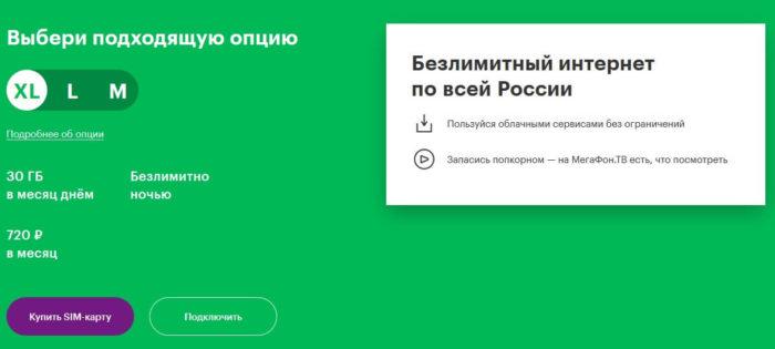 megafon-blagoveschensk-amurskaya-oblast.jpg
