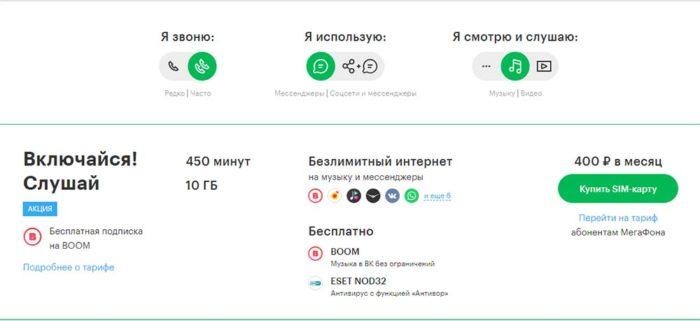 megafon-chita-ofitsialnyy-sayt-tarify.jpg