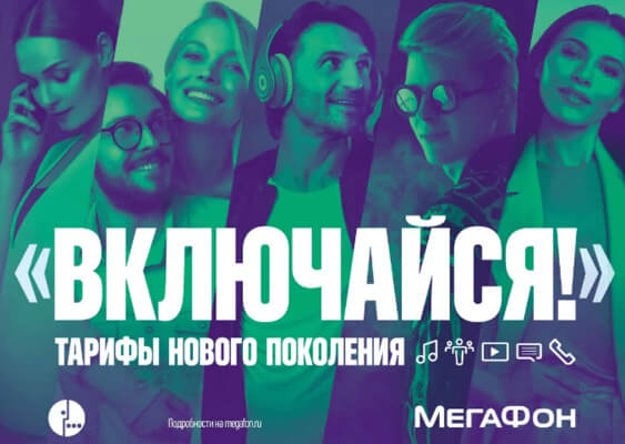 megafon-dagestan-tarifyi-i-uslugi.jpg