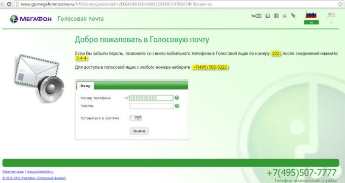 megafon-golosovaya-pochta1.jpg
