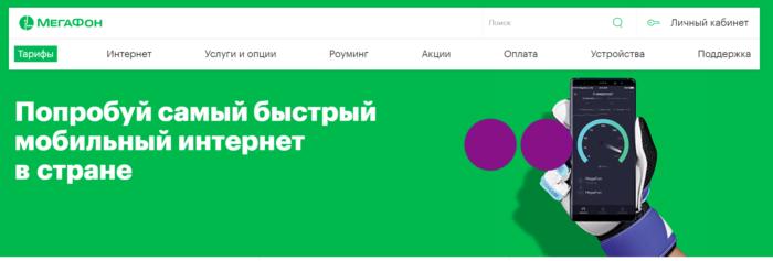 megafon-internet-tarifyi-kostroma.png
