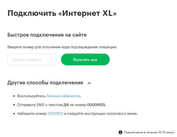 megafon-internet-xl-2018.jpg