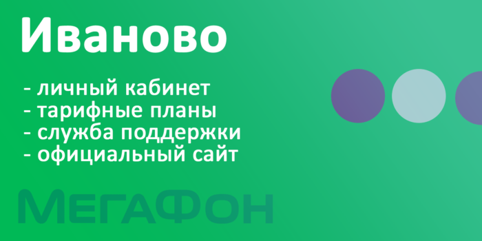 megafon-ivanovo.png