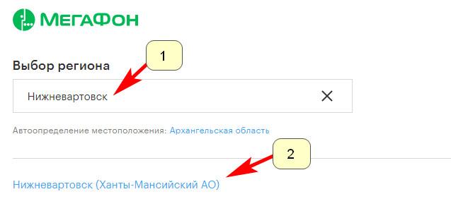 megafon-nizhnevartovsk-1.jpg