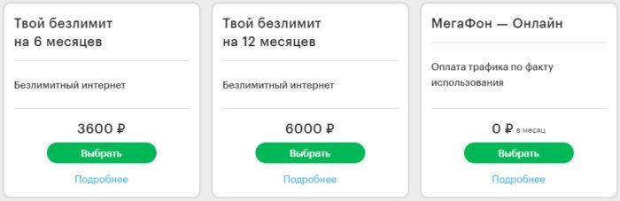 megafon-petrozavodsk-3.jpg