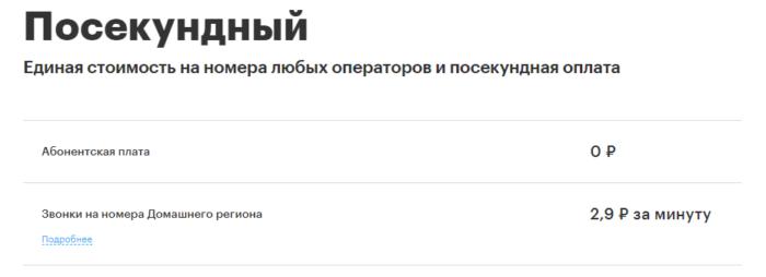 megafon-povolzhe-ofitsialnyiy-sayt-saratovskaya-oblast.png