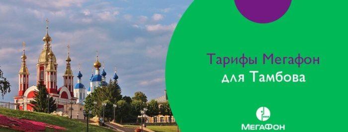 megafon-tambov-katalog-tovarov-ofitsialnyiy-sayt.jpg