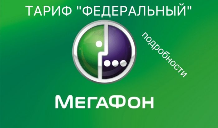 megafon-tarif-federalny-1.jpg