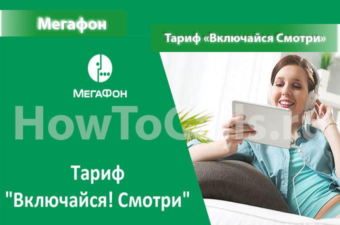 megafon-tarif-vklyuchaysya-smotri-2.jpg
