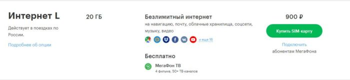 megafon-tarify-dlja-plansheta-na-internet.jpg