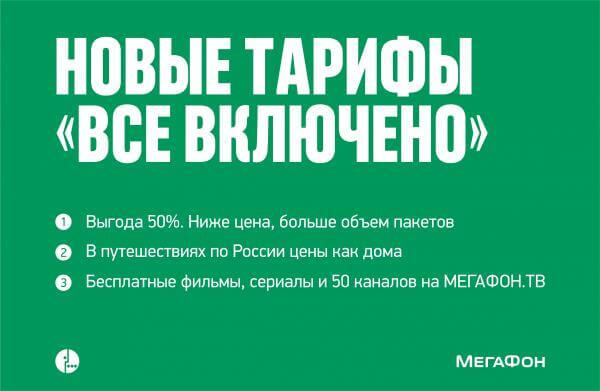 megafon-tarifyi-arhangelskoy-oblasti-perehodi-na-nol.jpg