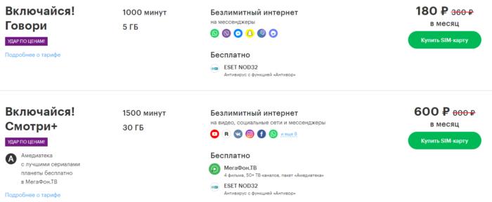 megafon-tarifyi-lipetskaya-oblast-vyibrat.png