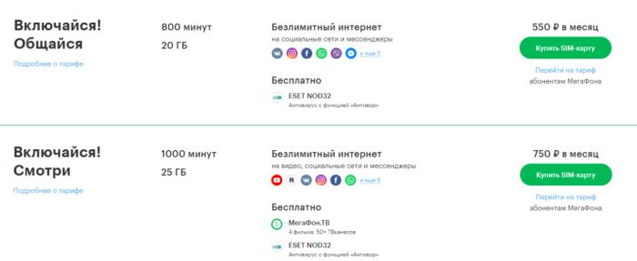 megafon-tarifyi-mobilnaya-svyaz-izhevsk.png