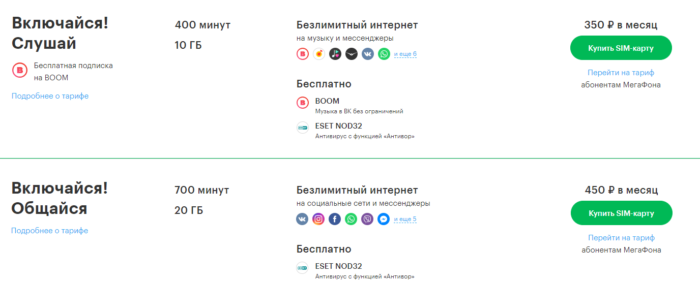 megafon-tarifyi-primorskiy-kray-vyigodnyie-dlya-pensionerov.png