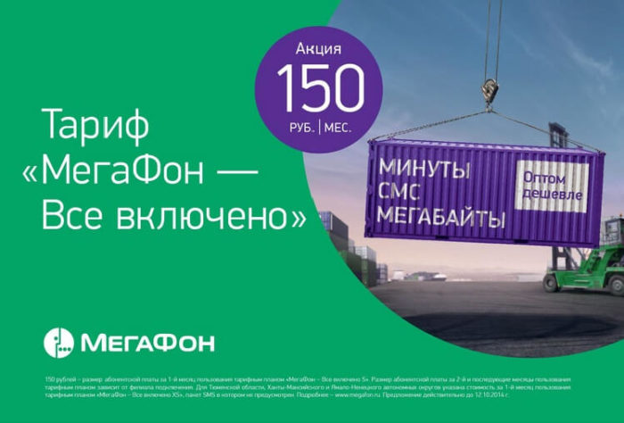 megafon-tarifyi-tatarstan-bezlimitnyiy-internet-na-telefon.jpg