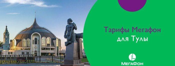 megafon-tarifyi-tula-i-oblast-mobilnaya-svyaz.jpg